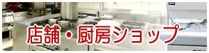 店舗・厨房機器ショップ
